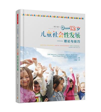 万千心理.0—12岁儿童社会性发展:理论与技巧(第八版)