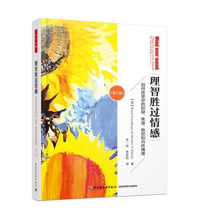 万千心理.理智胜过情感(第二版)(被翻译成23种语言,在全世界销售近100万册)