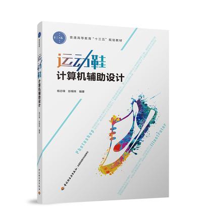 """运动鞋计算机辅助设计(普通高等教育""""十三五"""" 规划教材)"""