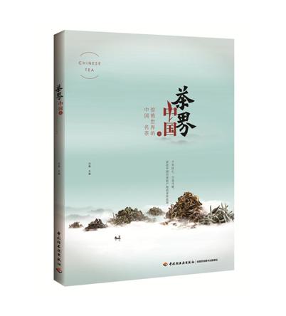 茶界中国(上)-惊艳世界的中国名茶