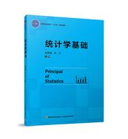 """统计学基础(高等职业教育""""十三五""""规划教材)"""