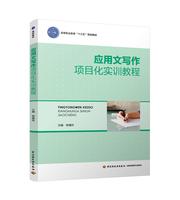 """应用文写作项目化实训教程(高等职业教育""""十三五""""规划教材)"""