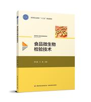 """食品微生物检验技术(高等职业教育""""十三五""""规划教材)"""