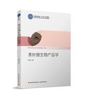 """茶叶微生物产品学(普通高等教育""""十三五""""规划教材)"""