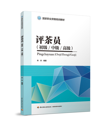 评茶员(初级/中级/高级)(国家职业资格培训教材)