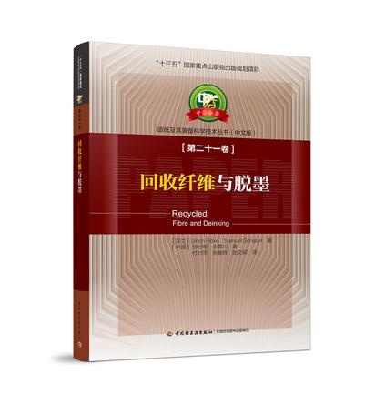 回收纤维与脱墨—中芬合著:造纸及其装备科学技术丛书(中文版)第二十一卷