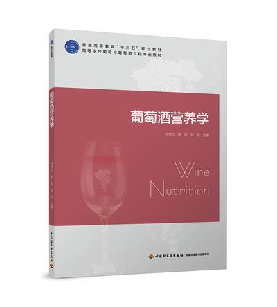 葡萄酒营养学