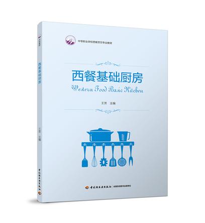 西餐基础厨房(中等职业学校西餐烹饪专业教材)