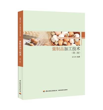 蛋制品加工技术(第二版)-服务三农·农产品深加工技术丛书