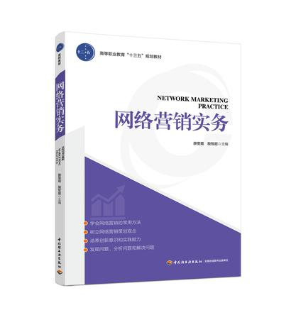 """网络营销实务(高等职业教育""""十三五""""规划教材)"""