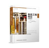 食品工程导论:第五版(国外优秀食品科学与工程专业教材)