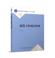"""建设工程项目管理(普通高等教育房地产开发管理类专业""""十三五""""规划教材)"""
