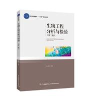 """生物工程分析与检验(第二版)(普通高等教育""""十三五""""规划教材)"""