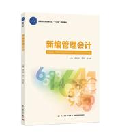 """新编管理会计(全国高校财经类专业""""十三五""""规划教材)"""