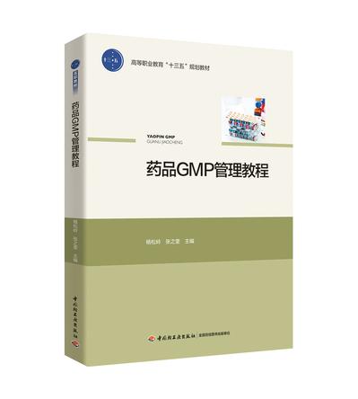 """药品GMP管理教程(高等职业教育""""十三五""""规划教材)"""