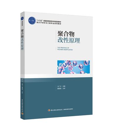 """聚合物改性原理(""""十三五""""普通高等教育本科规划教材)"""