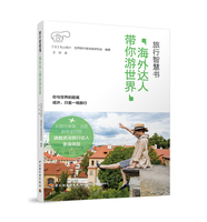 旅行智慧書·海外達人帶你游世界