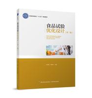 """食品试验优化设计(第二版)(普通高等教育""""十三五""""规划教材)"""