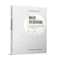 教师言语技能(全国高等教育师范类通识课程教材)