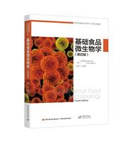 基础食品微生物学:第四版(国外优秀食品科学与工程专业教材)