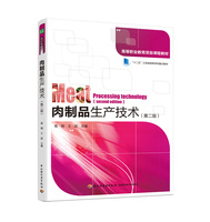 肉制品生产技术(第二版)(高等职业教育项目课程教材)
