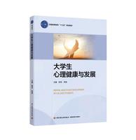 """大学生心理健康与发展(普通高等教育""""十三五""""规划教材)"""