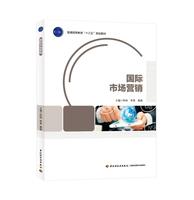 """国际市场营销(普通高等教育""""十三五""""规划教材)"""