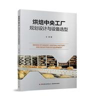 烘焙中央工厂规划设计与设备选型