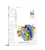 色彩构成(全国高等教育艺术设计专业规划教材)