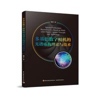 多基色数字相机的光谱重构理论与技术