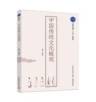 """中国传统文化概观(高等职业教育""""十三五""""规划教材)"""