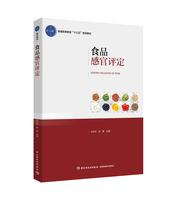 """食品感官评定(普通高等学校""""十三五""""规划教材)"""