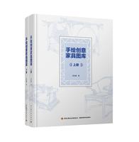 手绘创意家具图库(上下册)