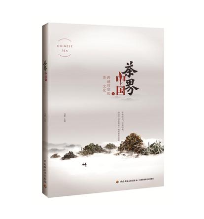 茶界中国(下)-跨越时空的茶文化