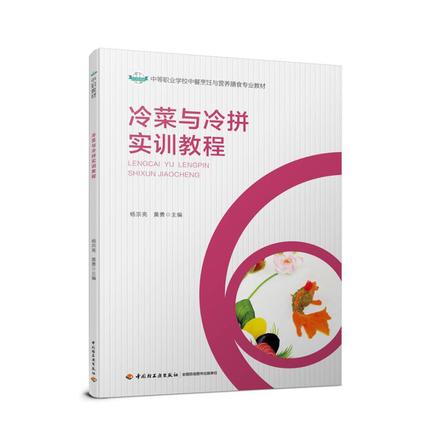 冷菜与冷拼实训教程(中等职业学校中餐烹饪与营养膳食专业教材)