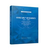 中国白酒产业发展报告(2017—2018)