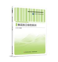 食品加工综合实训(国家示范性高职院校建设项目成果系列)