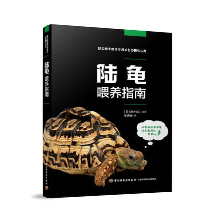 陆龟喂养指南