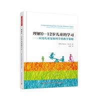 万千教育.理解0—12岁儿童的学习:应用儿童发展科学的教学策略