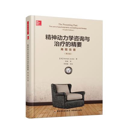 万千心理.精神动力学咨询与治疗的精要:再现往昔:第四版