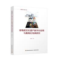 非物质文化遗产数字化应用与教育化传承研究