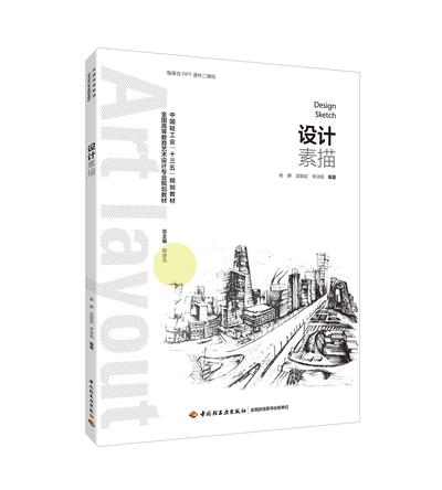 设计素描(全国高等教育艺术设计专业规划教材)