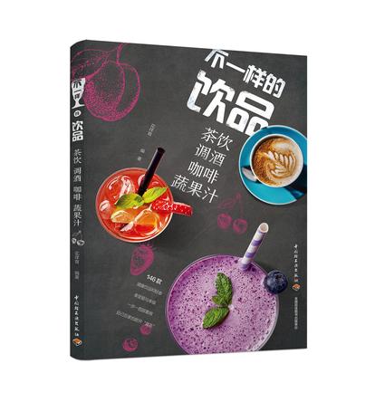 不一样的饮品 茶饮调酒咖啡蔬果汁