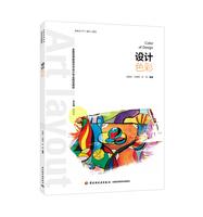 设计色彩(全国高等教育艺术设计专业规划教材)