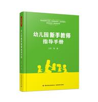 万千教育学前.幼儿园新手教师指导手册