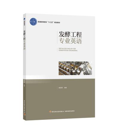 """发酵工程专业英语(普通高等教育""""十三五""""规划教材)"""