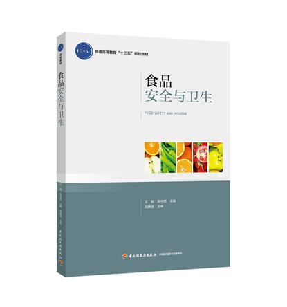 """食品安全与卫生(普通高等教育""""十三五""""规划教材)"""