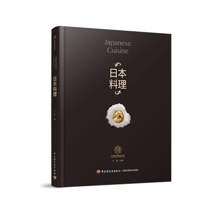 日本料理-王森世界名厨学院