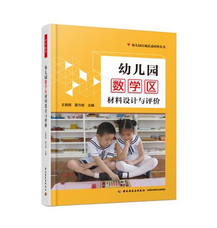 万千教育学前.幼儿园数学区材料设计与评价(全彩)