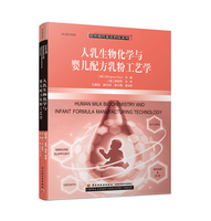 人乳生物化学与婴儿配方乳粉工艺学
